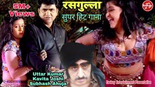 Haryanvi Viral Video Song ! Rasgulla ! रसगुल्ला ! Uttar Kumar ! Kavita Joshi ! Ahuja ! Satpal Saini