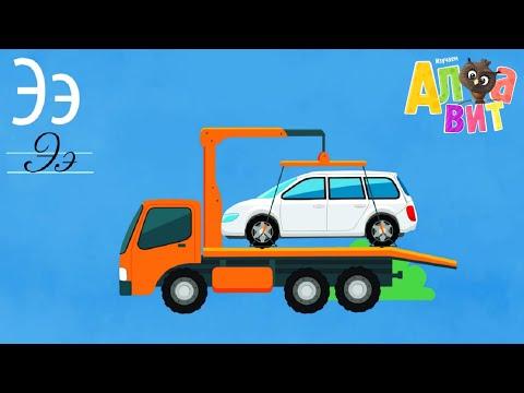 АЛФАВИТ - Буква Э - Обучающие мультики - Азбука для детей
