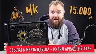 Играю в Mortal Kombat 11 на аркадном стике как PRO - стоит ли оно 15.000?