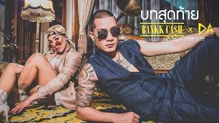 บทสุดท้าย - BANKK CASH x DA ENDORPHINE【OFFICIAL MV】 thumbnail