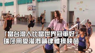 你不知道的烏克蘭國籍瑞莎 愛台灣傳承體操秘辛全紀錄 #專訪 | 台灣新聞 Taiwan 蘋果新聞網