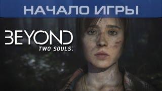 ▶ Beyond: Two Souls - Начало игры