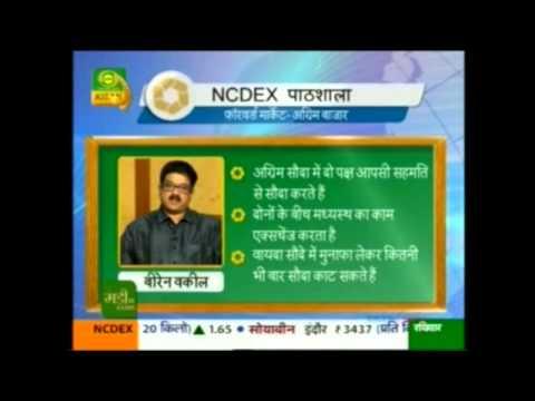 NCDEX पाठशाला - Forwards