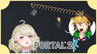 【Portal 2】ดารินจะมาให้พี่โซระสอนเล่น Feat. Sora A.C.G.