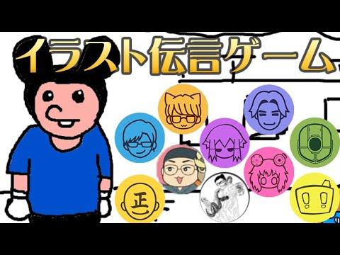【生配信】画伯は誰だ!?心を通じ合わせるお絵描きゲーム!【GarticPHONE】