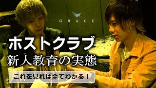 【AIR GROUP】ホストクラブの新人教育の実態 (歌舞伎町GRACE)-03- thumbnail