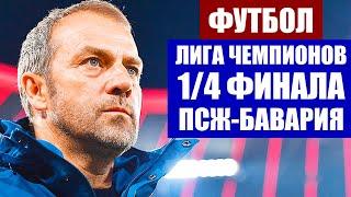 Футбол 2021 Лига чемпионов УЕФА 2020 21 1 4 финала ПСЖ Бавария Челси Порту