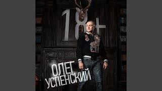 18+ (Oleg Pikl Remix)