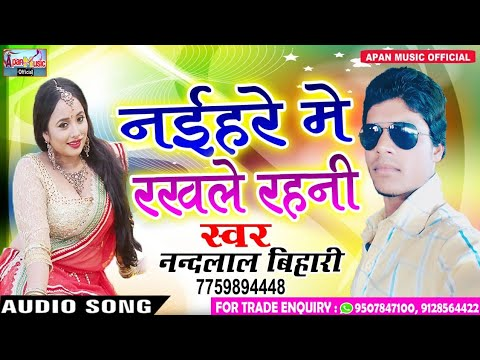 2018 आर्केस्ट्रा हिट Song   - Naihare Me Rakhale Rahani  - Nandlal Bihari - New Superhit Bhojpuri