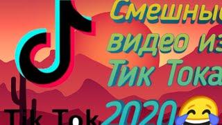 Нарезка смешных видео из Тик Тока 2020! 😂