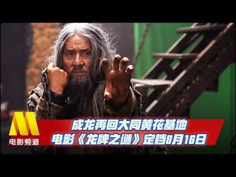 成龙再回大同黄花基地 电影《龙牌之谜》定档8月16日【中国电影报道   20190723】