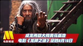 成龙再回大同黄花基地 电影《龙牌之谜》定档8月16日【中国电影报道 | 20190723】