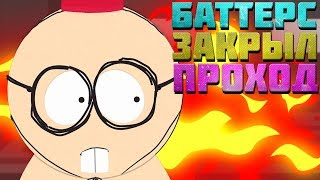 СТЭН НАРУШИЛ ПРАВИЛА! БАТТЕРС ПОМОЖЕТ?! ПРОХОЖДЕНИЕ SOUTH PARK PHONE DESTROYER #3