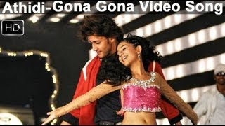 Athidi Movie Songs | Gona Gona Video Song | Mahesh Babu, Amrita Rao