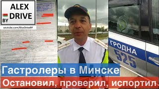Гастролеры в Минске. Остановил, проверил, испортил.