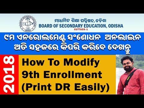 BSE Odisha: Watch How to Modify Matric Exam 2018 Student Enrollment Data Online - Full Process