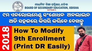 BSE Odisha: How to Modify HSC Exam 2019 Student Enrollment Data Online - Full Process