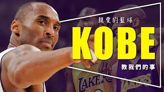????影評????親愛的籃球:Kobe用生命說的故事|奧斯卡最佳動畫短片|Dear Basketball|重新上傳