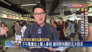 「燃點香港 全民覺醒」824觀塘遊行 抗議智能燈柱監控市民-民視新聞
