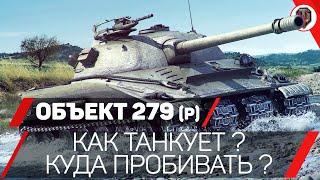 Об'єкт 279 (р) - ЯК ТАНКУЕТ/КУДИ ПРОБИВАТИ [ЛБЗ 2.0] [WoT] [World of Tanks]
