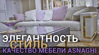 Мягкая мебель Asnaghi — новое поступление в шоу-руме Antonovich Home