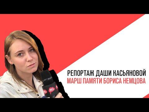 Репортаж Дарьи Касьяновой, В Москве и Петербурге прошел марш памяти Бориса Немцова