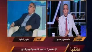 على هوى مصر | شاهد رسالة الإعلامي محمد الدسوقي رشدي للشعب والإعلاميين بعد لقاء الرئيس السيسي