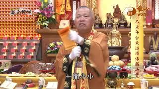 【混元禪師隨緣開示88】| WXTV唯心電視台
