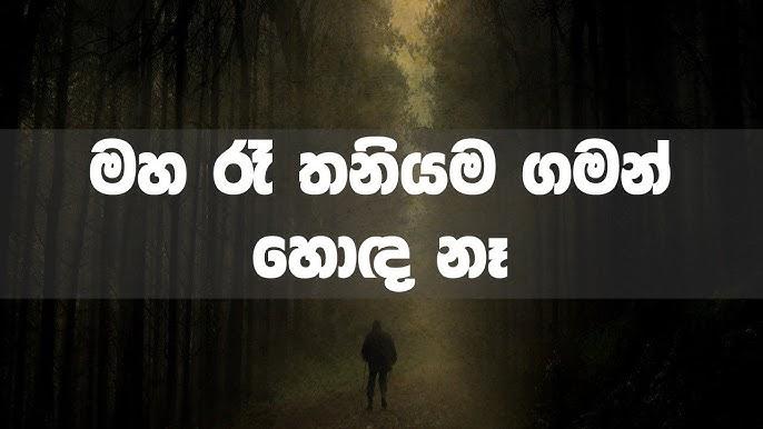 Kemmura Adaviya - Raa Thaniyama Gaman Hoda Naa