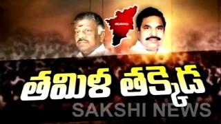 Sakshi Continue Coverage in Tamil Nadu's Politics News Discussion - Part 1