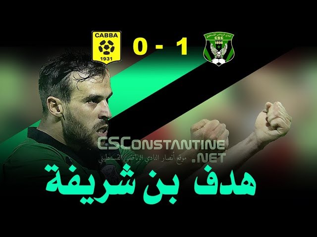 CS Constantine 1 - 0 CA Bordj Bou Arreridj : But de Bencherifa