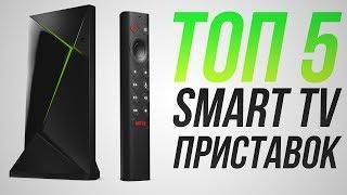 ТОП-5 Smart TV приставок! | Лучшие Smart TV приставки | Как выбрать Smart TV приставку