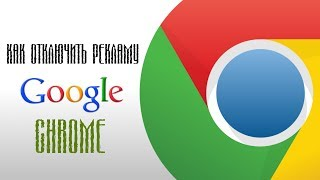 видео Google Chrome Без Рекламы