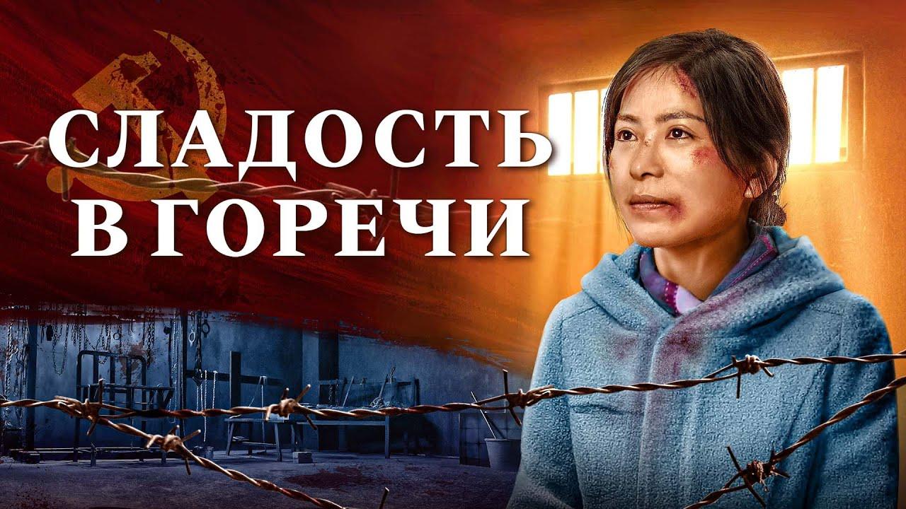 Свидетельства христиан | Христианский фильм «Сладость в горечи» Бог со мной