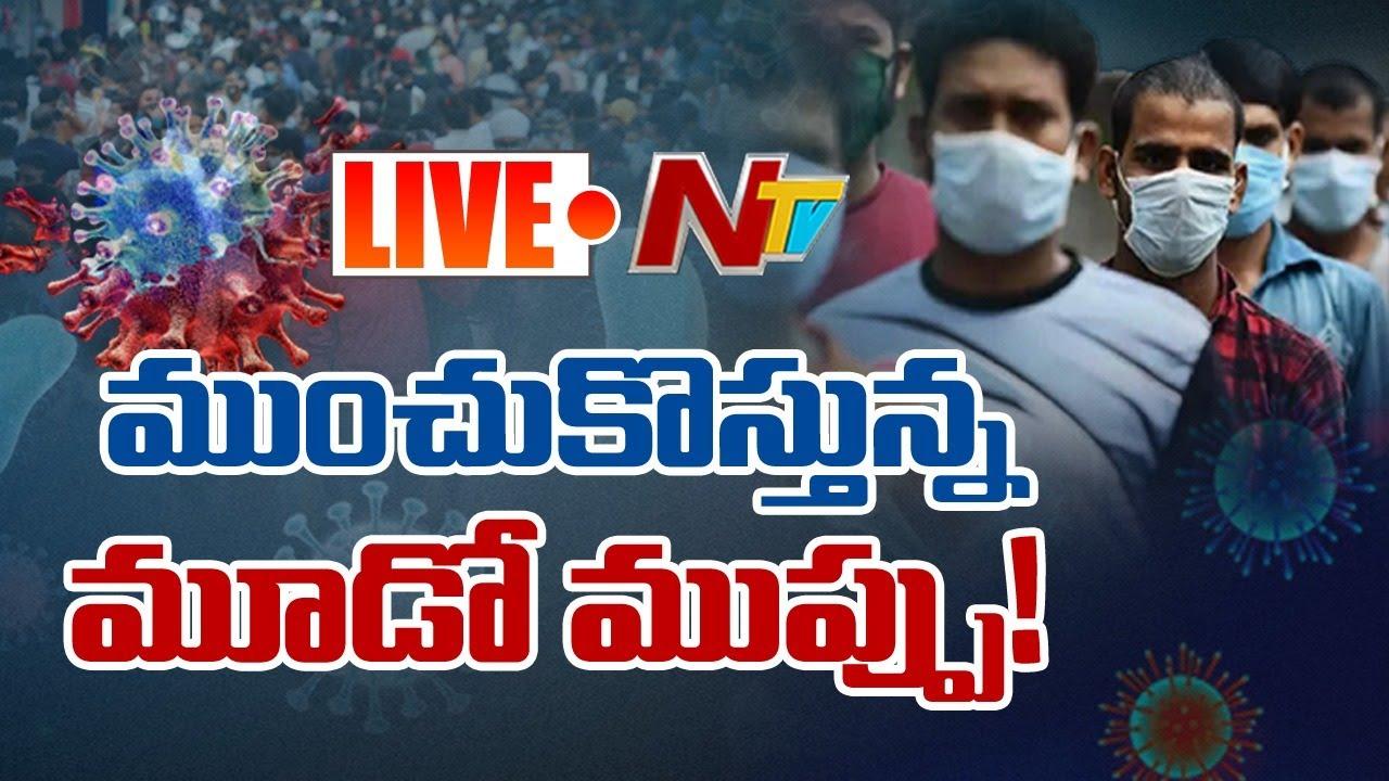 ముంచుకొస్తున్న మూడో ముప్పు !! LIVE   Corona Third Wave Threat   NTV