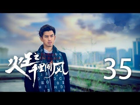 火王之千里同风 35丨The King Of Blaze 35(主演:陈柏霖, 景甜,张逸杰,赖雨蒙)【TV版】