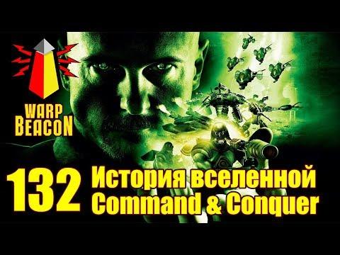 ВМ 132 Либрариум - История вселенной Command & Conquer