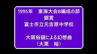吹奏楽コンクール東海大会(1995)富士市立元吉原中学校