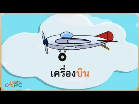 มาตราตัวสะกด แม่ กน - สื่อการเรียนการสอน ภาษาไทย ป.2