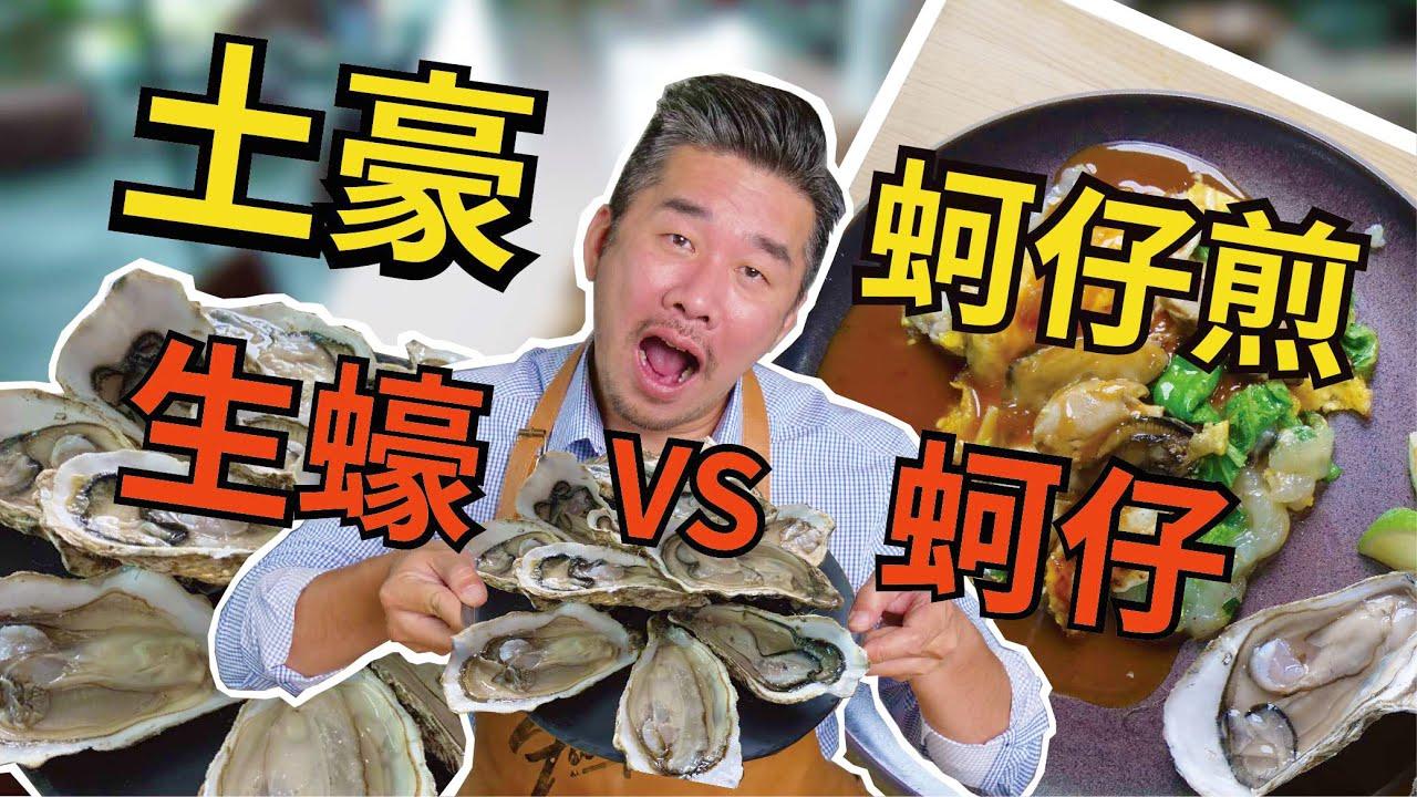 【型男的療癒廚房】土豪蚵仔煎 生蠔VS蚵仔