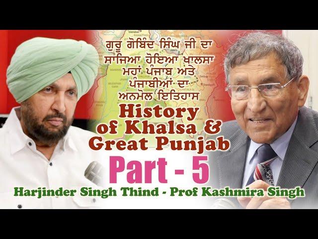 History of Khalsa and Great Punjab (Part 5) | ਮਹਾਂ ਪੰਜਾਬ ਅਤੇ ਖਾਲਸੇ ਦਾ ਇਤਿਹਾਸ (ਭਾਗ 5)