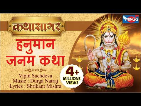 Shri Hanuman Janam Katha by Vipin Sachdeva - Musical Story of Lord Hanuman - Hanuman Jaynti Special
