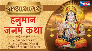 Shri Hanuman Janam Katha by Vipin Sachdeva - Musical Story of Lord Hanuman on Bhajan India