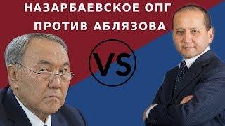 Назарбаевское ОПГ  против Аблязова