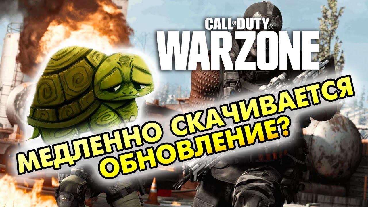Что делать. Call of Duty: Warzone. Низкая скорость загрузки обновления.