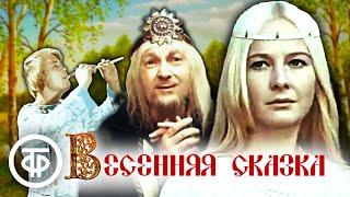 Весенняя сказка Музыкальный фильм по пьесе Островского Снегурочка 1971