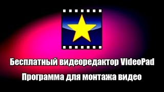 Бесплатный видеоредактор VideoPad. Программа для монтажа видео на русском