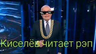 Киселёв читает рэп Маяковского. Эфир от 02.12.18