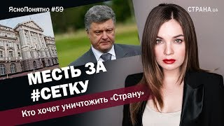 Месть за #Сетку. Кто хочет уничтожить «Страну» | ЯсноПонятно #59 by Олеся Медведева