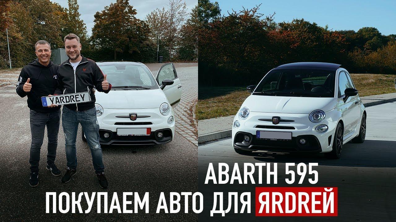 Abarth 595 из Германии через Армению в Россию. Yardrey